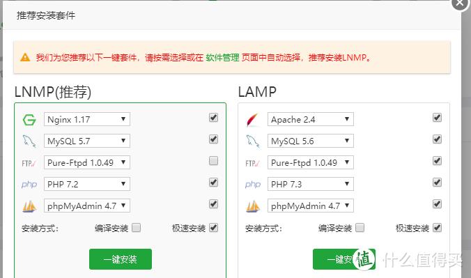 我就是因为想用NGINX所以选择lamp这个选项。