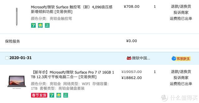 爱恨交织的选择:Surface Pro 7深度体验总结