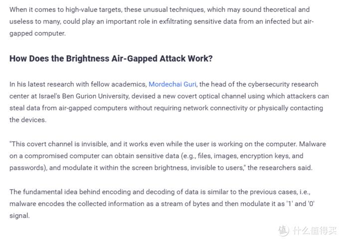 以色列研究发现,电脑屏幕亮度也能用作盗取数据