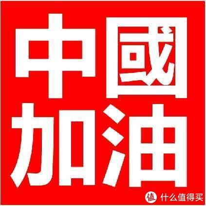 希望大家能在评论区留下自己日常防疫小贴士,大家帮助大家,早日送走瘟神,过回咱们种花家的好日子~(๑•̀ㅂ•́)و✧中国加油!