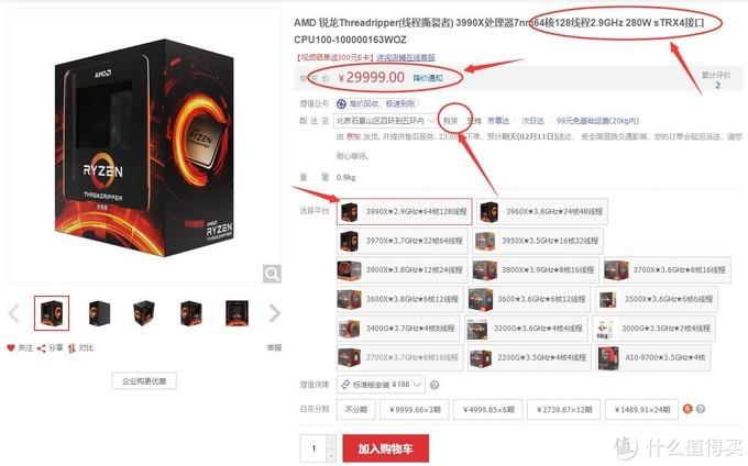 AMD的一颗CPU竟卖到¥29999元现货发售,这在3年前是不敢想的