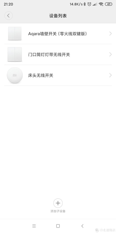 小米多功能网关体验