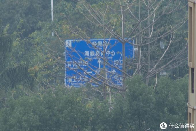 路牌上的字清晰可见