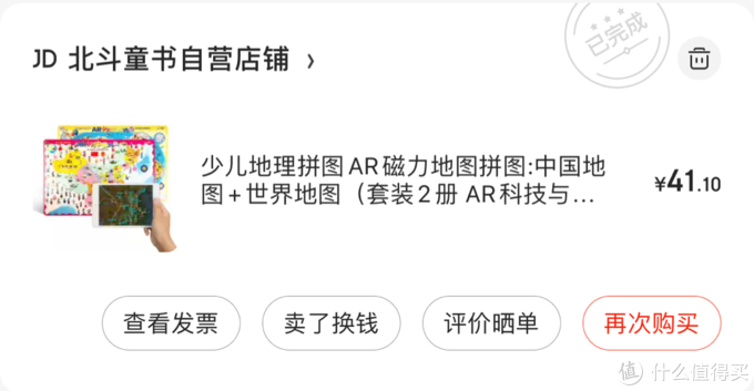 少儿中国+世界地理AR磁吸拼图,小孩子玩着学习地理知识