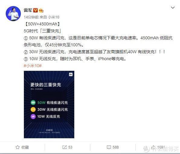 小米电视出货量中国第一;小米10搭载4500mAh条形电池45分钟充满