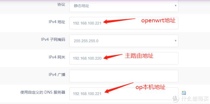 openwrt网络接口设置。还要注意把turbo acc的DNS加速功能关闭