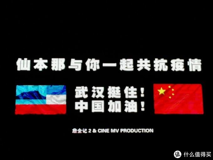 饭店大屏幕上突然出现的画面。武汉加油,中国加油!!!