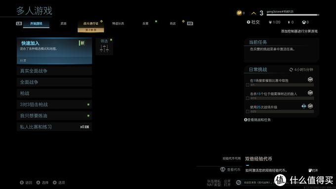 原来真的有免费午餐:腾讯游戏加速器XBox One主机《使命召唤:现代战争》多人任务实测