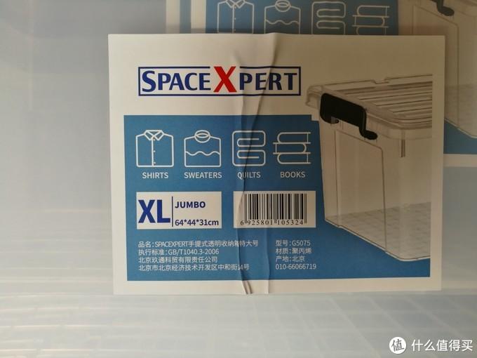 SPACEXPERT 直角手提高透塑料收纳箱 80L测评