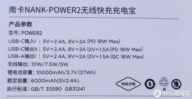 支持3机快充!南卡POW-2无线充电宝评测