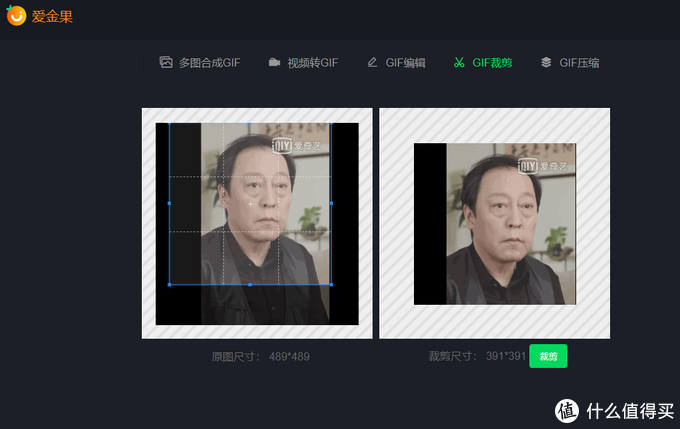 图片、GIF自定义尺寸进行剪裁