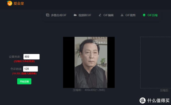 免费在线视频图片GIF编辑工具