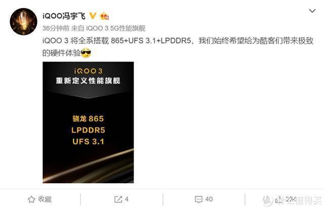 iQOO 3全系搭载UFS 3.1+LPDDR5;有品众筹手机紫外线杀菌消毒包