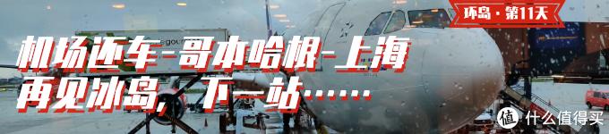 【冰岛 | 自驾】凛冬已至,环岛去!(第十一日)
