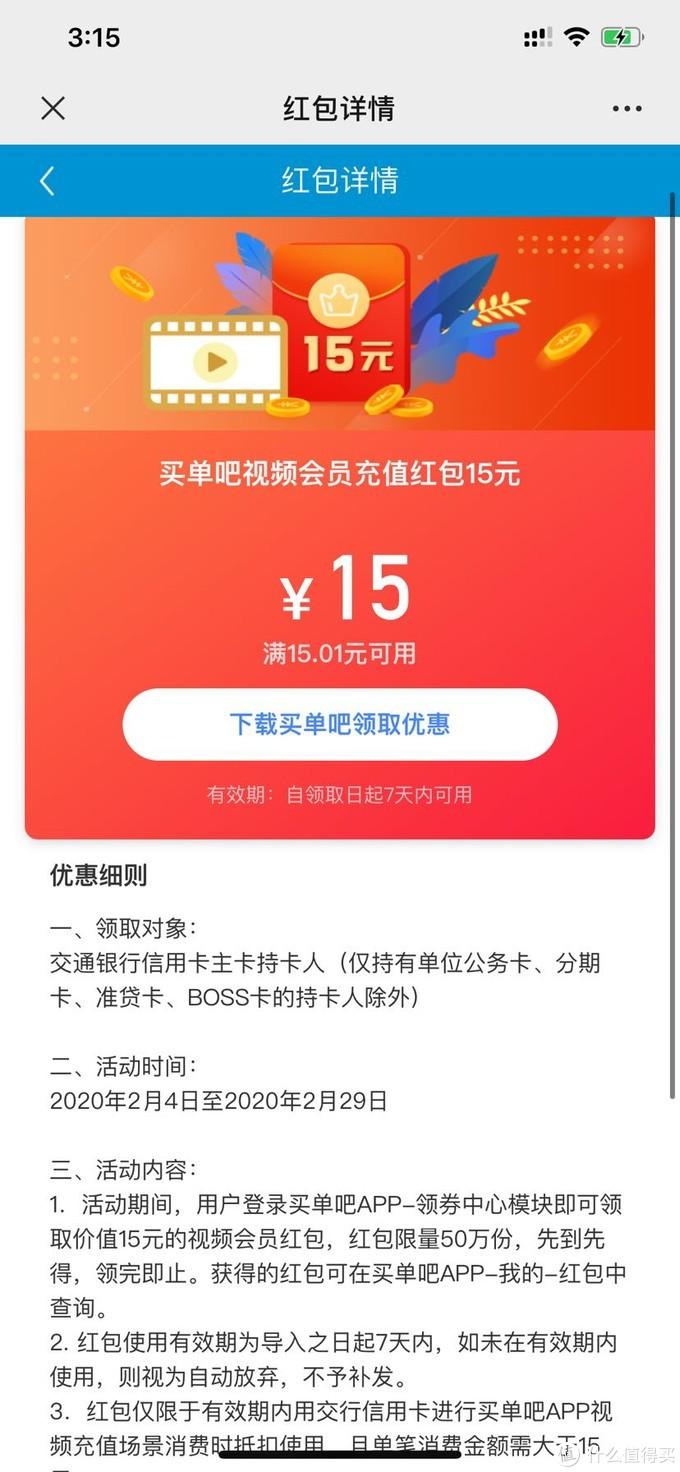 1.5元冲爱奇艺、腾讯、芒果TV一月会员