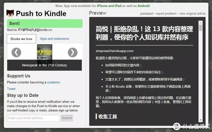 这个工具给你最清爽的网页【阅读模式】,还能将文章导入Kindle