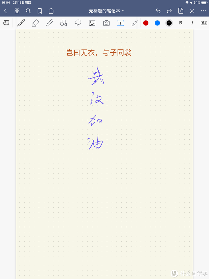 "goodnotes""色影无忌"""