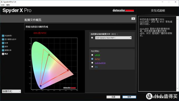 Datacolor SpyderX 蓝蜘蛛 (红蜘蛛)校色仪 开箱测评及使用教程