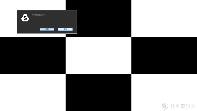 先经过黑白红绿蓝5色最大亮度测试色域后进入对比度亮度的选项,这里要分5次手动去设置屏幕的5档亮度,设置好回车继续就可以,利用这个间断其实是可用分别测试屏幕9宫格的亮度和对比度。甚至可以测平板手机之类,需要去手机平板端手动操作显示黑白色。