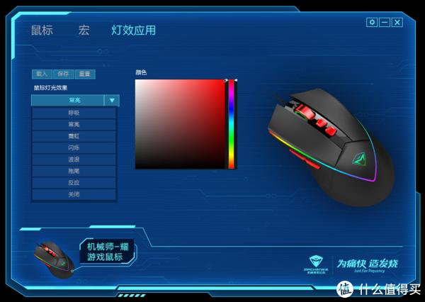 RGB调节