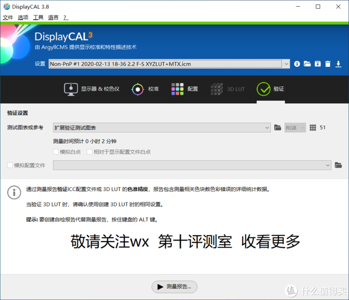 屏幕素质分析面板,这块我没研究太清楚,基本上也是不同参考对应不同标准、色块数量、总时间。界面最上方需要选择刚才的校色文件,猜测这个软件的分析屏幕需要校色文件在计算上的辅助加成,而非原厂软件直接测试。
