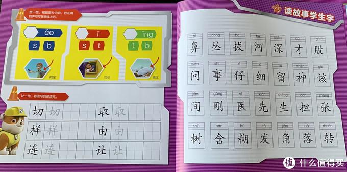 每册都配有字表,一目了然,方便检索。