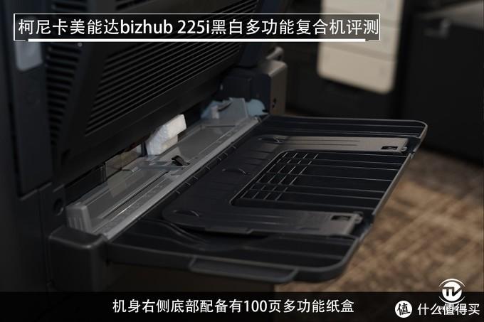 至轻至简 柯尼卡美能达bizhub 225i复合机评测