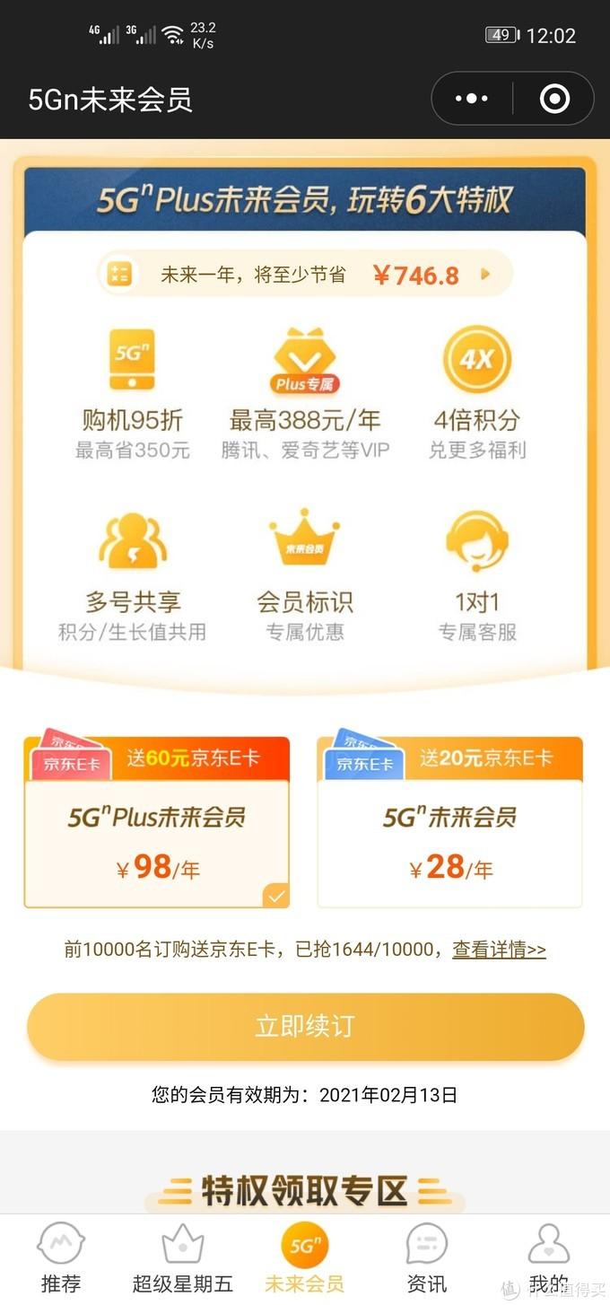 广州联通,38搞一年腾讯、爱奇艺、喜马拉雅、樊登、网易云音乐、QQ绿砖