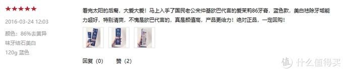 网红爱茉莉Amore麦迪安86牙膏,使用评测