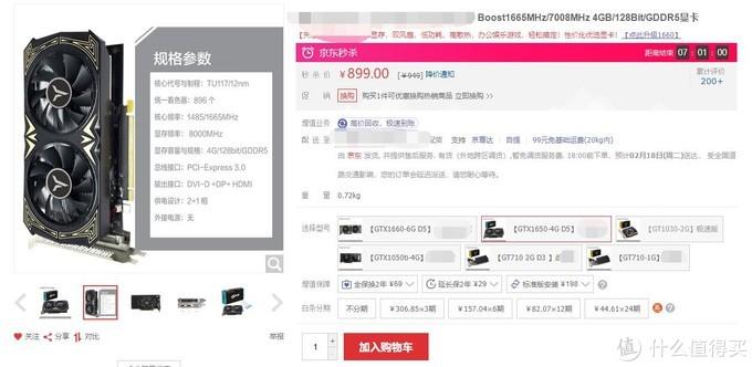狗店目前某3线品牌的GTX1650显卡价格
