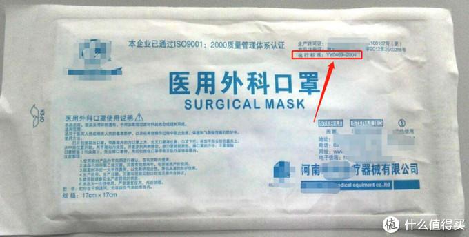执行标准:医药行业标准YY 0469-2011《医用外科口罩》