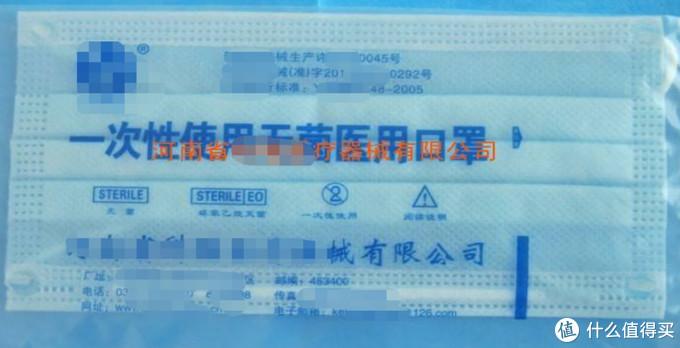 执行标准:医药行业标准YY/T 0969-2013《一次性使用医用口罩》