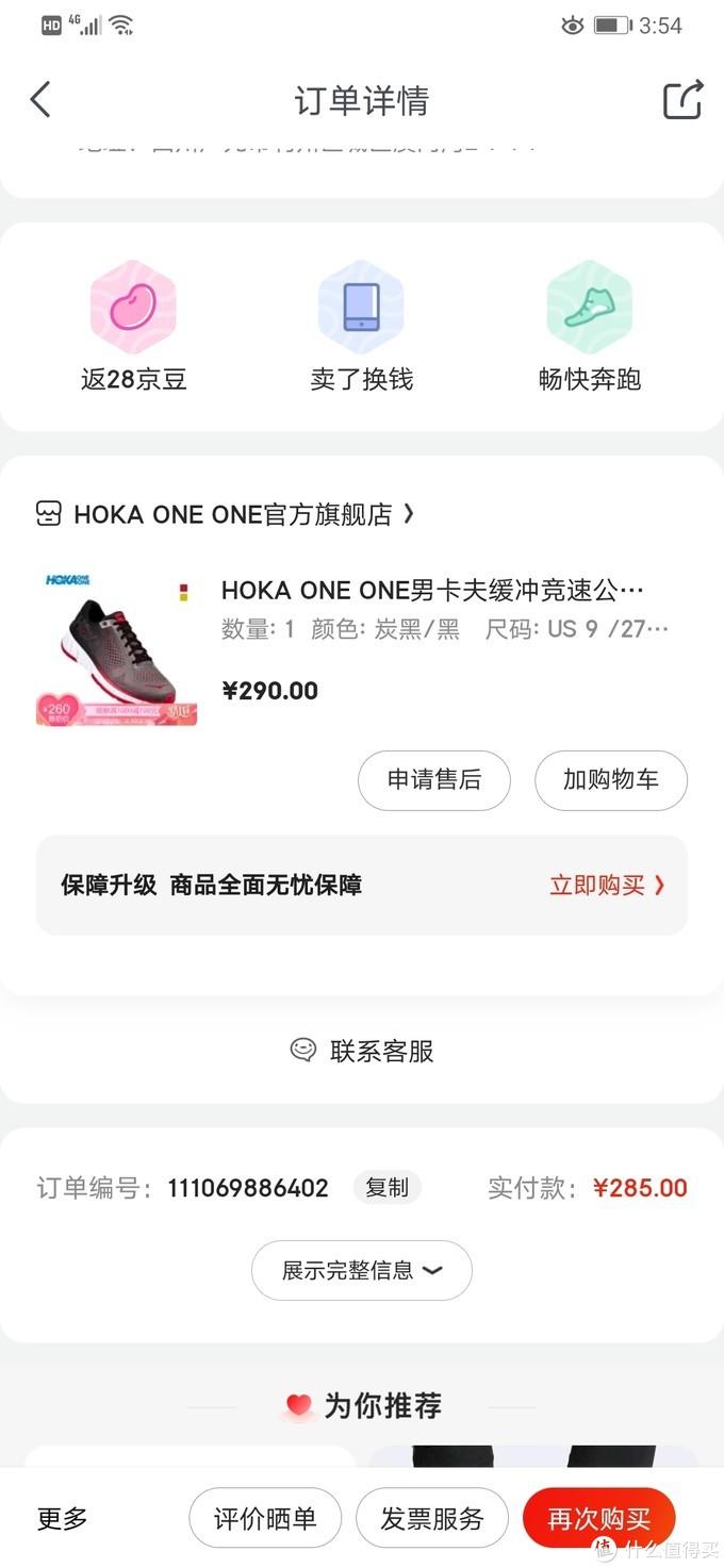 省钱的京东白条HOKA卡夫跑鞋开箱