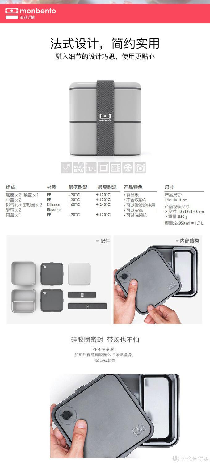 便当盒参数,图片来自京东商品详情介绍