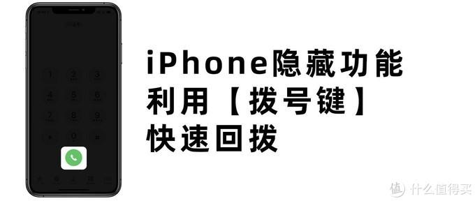 iPhone如何快速拨打电话?