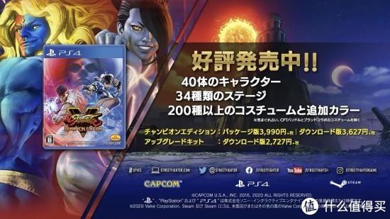 重返游戏:《街头霸王5:冠军版》发售宣传片公开!