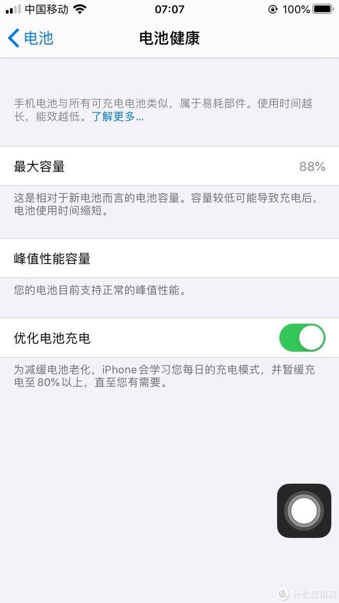 iPhone6s升级iOS13.3.1,老机尚能站否?