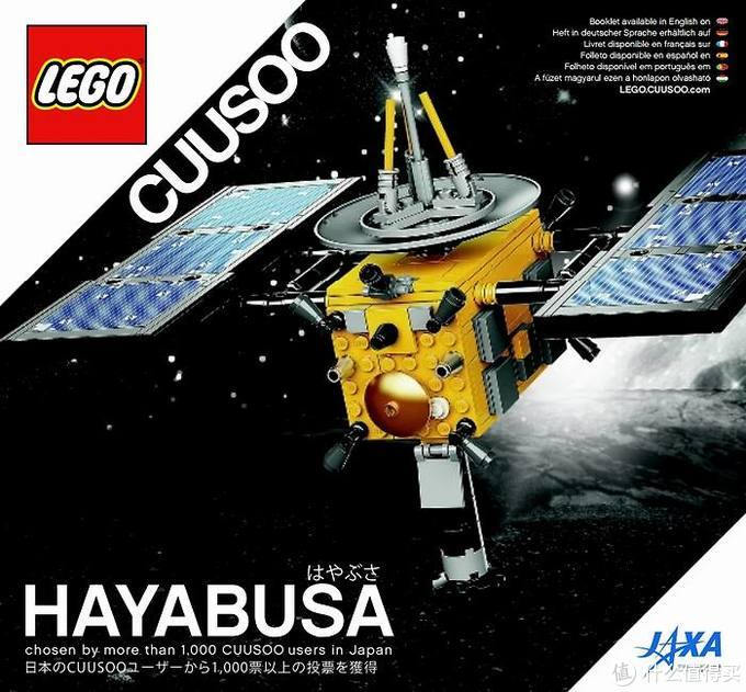 LEGO航天系列产品溯源
