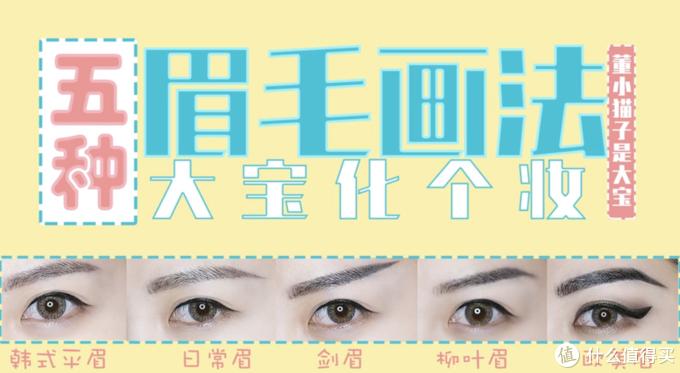 视频合辑:告别慵懒,跟着小姐姐一起改头换面!这些美妆小技巧get起来!