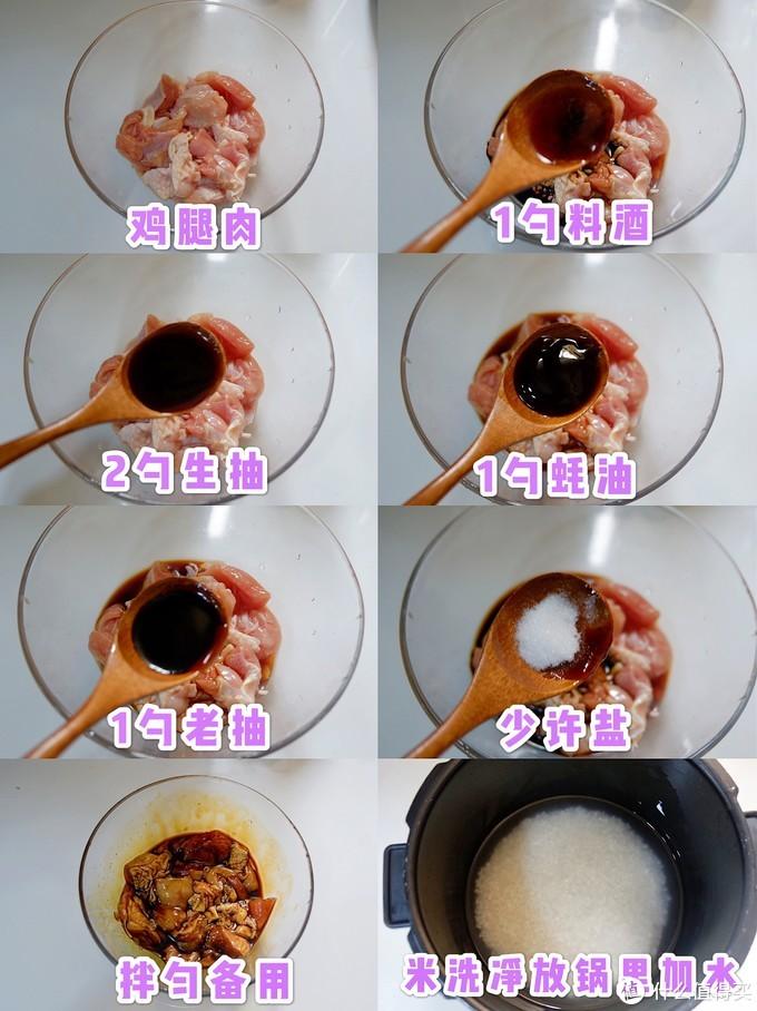 懒人电饭煲!香菇鸡腿饭~巨简单好吃到舔锅