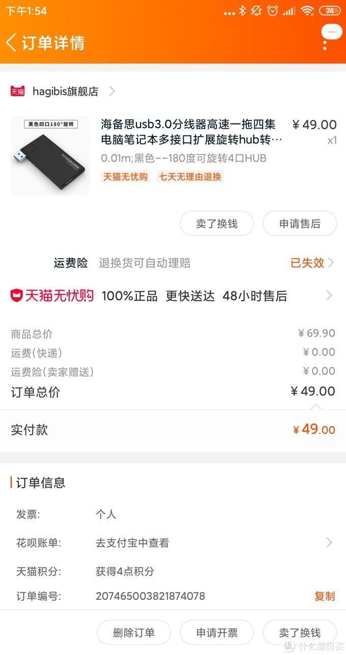 买来压箱底的海倍思4接口USB扩展器
