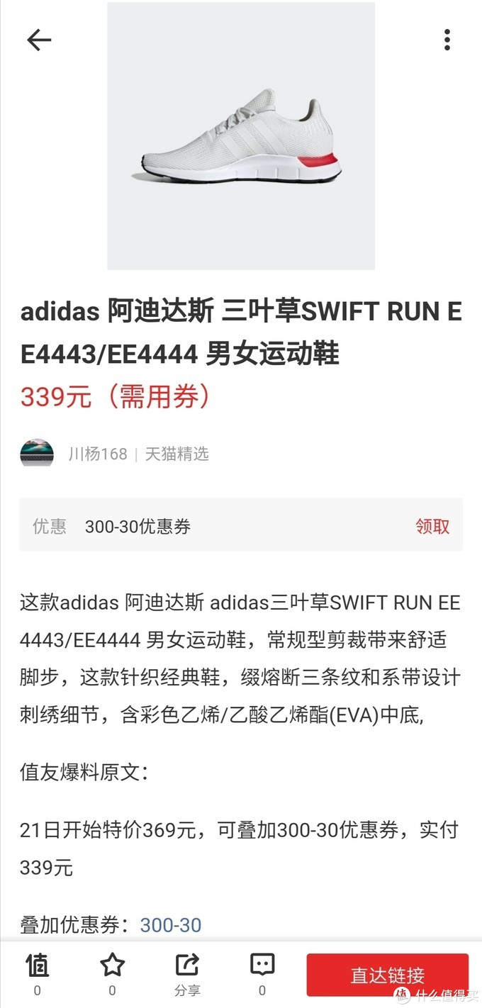 买给老妈的休闲鞋-阿迪达斯swift run