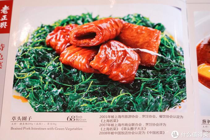 魔都什么值得吃?连续4年米其林一⭐:最好吃的油爆虾,超越红烧肉的酱方 - 百年老店上海老正兴菜馆