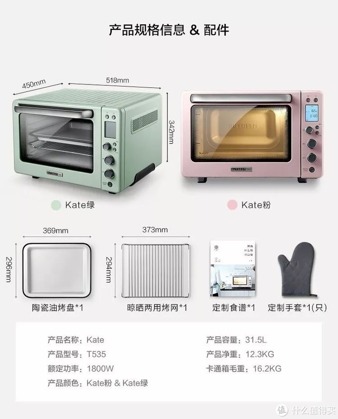 T535家族系列烤箱参数及装箱清单