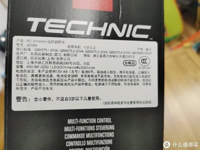 乐高机械组 42099 男人的浪漫part4(含嘉兴产乐高吐槽)