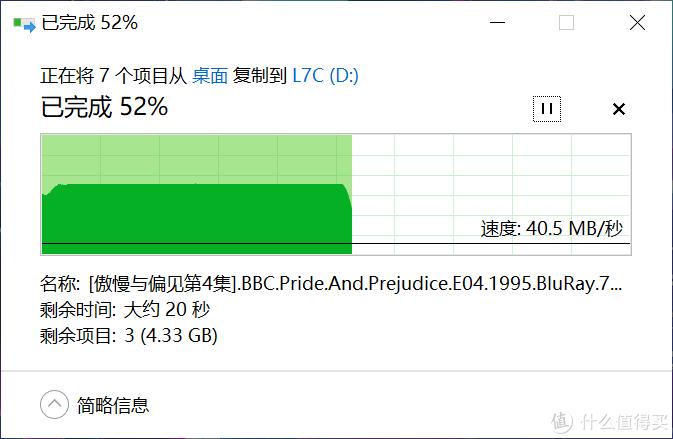 复制9.15G文件