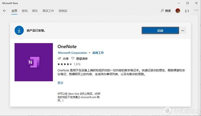 Onenote八个实用功能介绍,2016版与UWP版对比