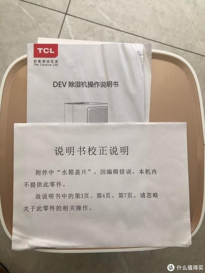TCL 除湿机开箱