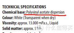 原料也是聚醋酸乙烯酯