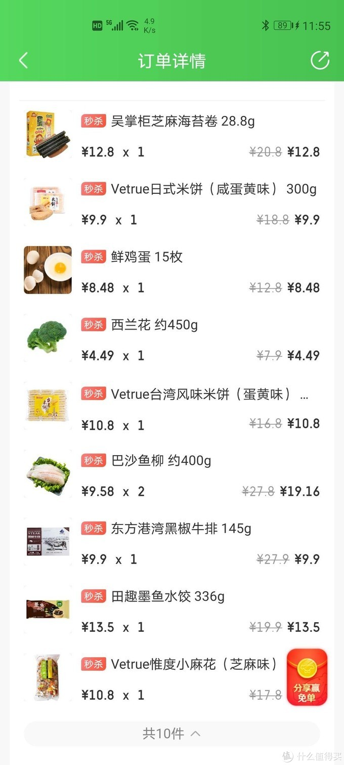 买菜APP哪家强+菜品分享